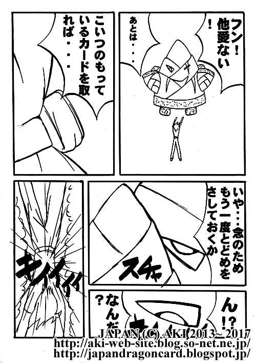 dragoncard.0030.001.jpg