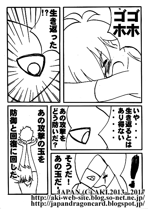 dragoncard.0030.003.jpg