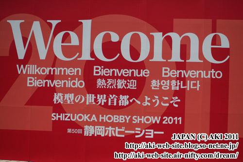 50th.hobbyshow2011.01.jpg